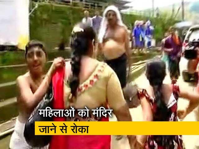 Videos : सबरीमाला में महिलाओं पर संग्राम