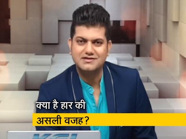 Videos : मजबूत बल्लेबाजी क्रम के बावजूद भारत को मिली हार,  क्या है असली वजह?