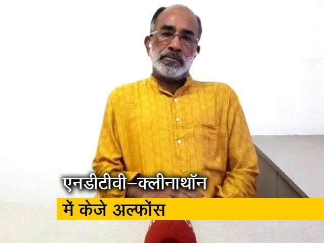 Video : NDTV क्लीनाथॉन : केंद्रीय मंत्री केजे अल्फोंस ने की मुहिम की सराहना
