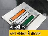 Video : MP, राजस्थान, छत्तीसगढ़ से भाजपा की विदाई, कांग्रेस की हो सकती है सत्ता में वापसी