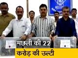Video : मुंबई पुलिस ने बरामद की व्हेल मछली की 22 करोड़ की 'उल्टी'