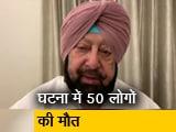 Video : अमृतसर रेल हादसे पर पंजाब के सीएम अमरिंदर सिंह ने जताया शोक