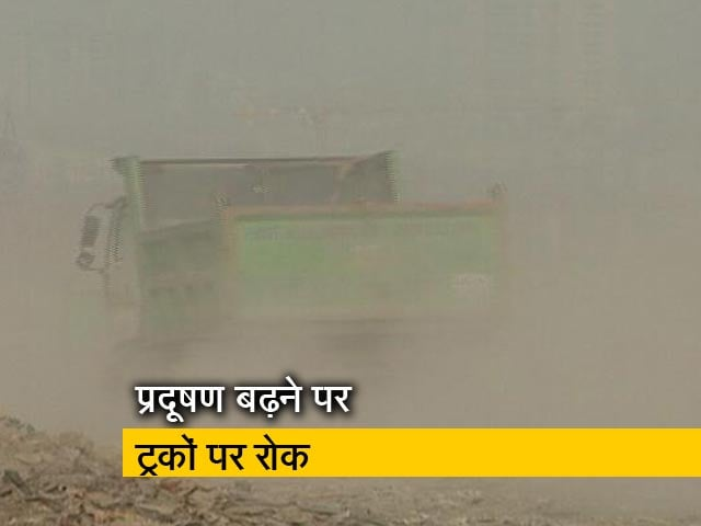 Video : दिल्ली में प्रदूषण का अपातकाल