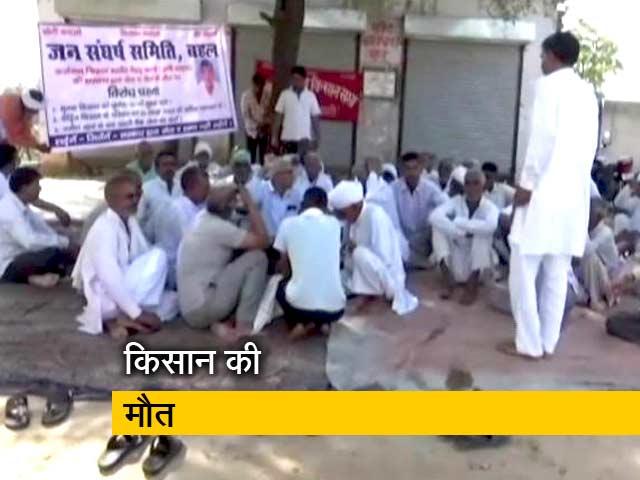 Video : भिवानी में कर्ज न चुका पाने पर किसान को भेजा जेल, मौत पर प्रदर्शन