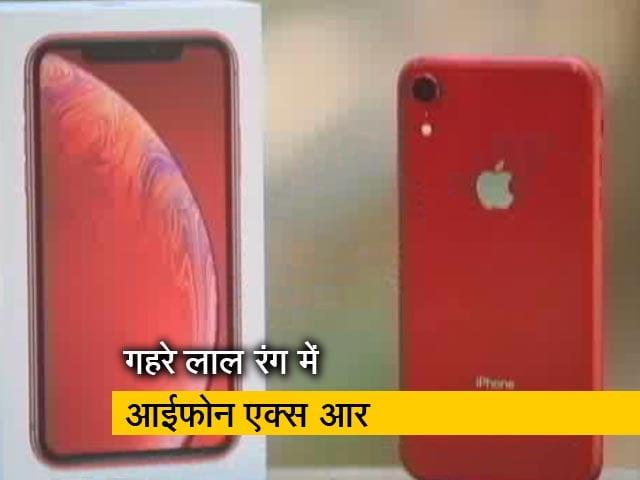 Video : सेल गुरु : आईफोन 10 XR की अनबॉक्सिंग
