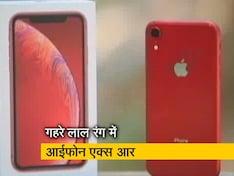 सेल गुरु : आईफोन 10 XR की अनबॉक्सिंग