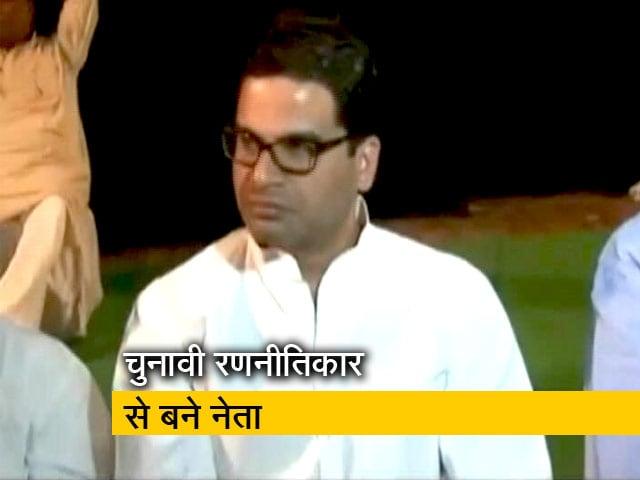 Video : प्रशांत किशोर को जेडीयू में मिली नंबर-2 की कुर्सी