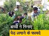 Video : NDTV Cleanathon : हैदराबाद में स्कूली बच्चों ने किया पौधारोपण