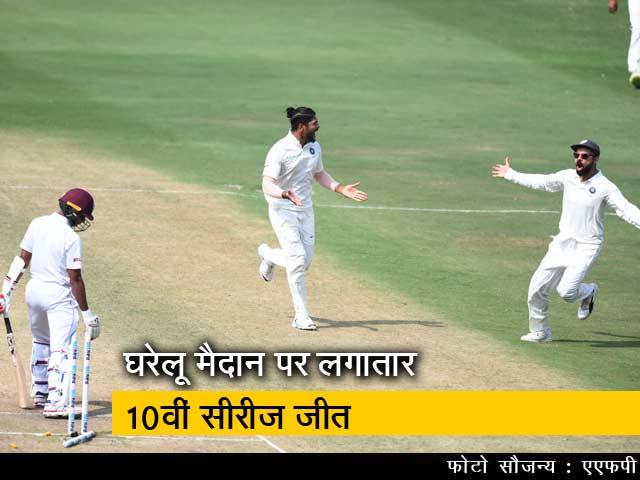 Videos : वेस्टइंडीज को 10 विकेट से रौंदकर भारत ने 2-0 से जीती सीरीज