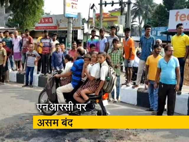 Videos : एनआरसी के मुद्दे पर असम में 12 घंटे की बंदी का एलान