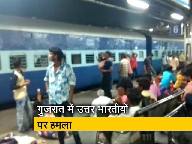 Videos : अहमदाबाद: बच्ची से रेप के बाद यूपी-बिहार के लोगों पर हमला
