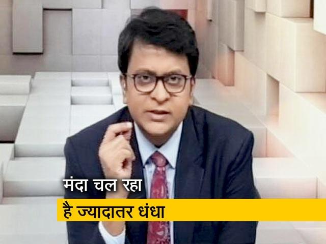 Videos : सिंपल समाचार: अर्थव्यवस्था का मीटर डाउन