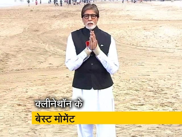 Video : एनडीटीवी डेटॉल बनेगा स्वच्छ इंडिया क्लीनेथॉन के बेस्ट पल...