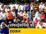 Video : पूर्वी दिल्ली नगर निगम के सफाईकर्मियों की  27 दिन से हड़ताल