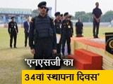 Video : न्यूज टाइम इंडिया : NSG  का सुरक्षातंत्र और मजबूत हुआ