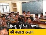 Video : दिल्ली के स्कूल में ये कैसी पढ़ाई?