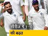 Videos : भारत की राजकोट में विंडीज पर सबसे बड़ी जीत