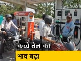 Videos : और महंगा हो सकता है तेल