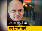 Video : द क्विंट के मालिक राघव बहल के घर और दफ्तर पर आयकर सर्वे