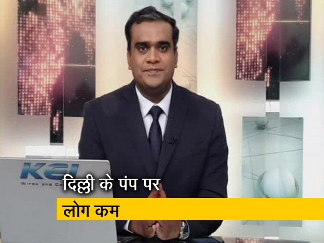 Video : मिशन 2019 इंट्रो : दिल्ली सरकार ने नहीं घटाए तेल के दाम