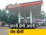 Video : फिर बढ़े पेट्रोल-डीजल के दाम