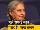 Video : सभी के लिए पेड़ लगाना बहुत आवश्यक है : NDTV Cleanathon में जया बच्चन