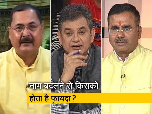 Videos : मुकाबला: सरकार बदलते ही क्यों बदलते हैं नाम?