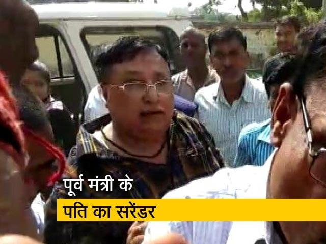 Videos : बिहारः पूर्व मंत्री के पति का सरेंडर