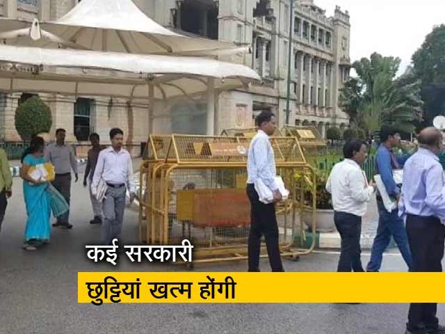 Video : कर्नाटक में 5 वर्किंग डे को मिलेगी मंजूरी?