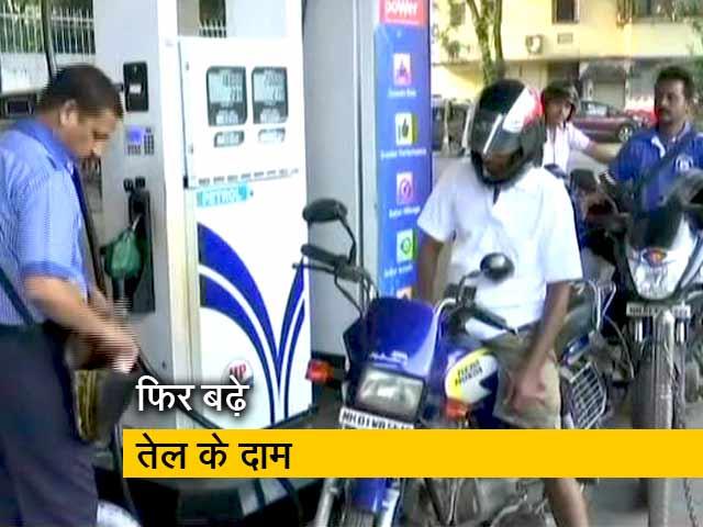 Videos : फिर बढ़े डीजल-पेट्रोल के दाम