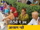 Video : जीटीबी अस्पताल में दिल्ली के मरीजों के आरक्षण व्यवस्था को हाईकोर्ट ने किया खारिज