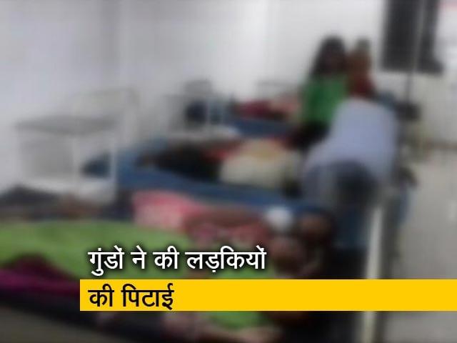 Videos : बिहार : कस्तूरबा आवासीय बालिका विद्यालय में घुसकर मनचलों ने की छात्राओं से मारपीट, 34 छात्राएं घायल
