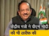 Video: केंद्रीय मंत्री हर्षवर्धन ने NDTV Cleanathon की प्रशंसा की