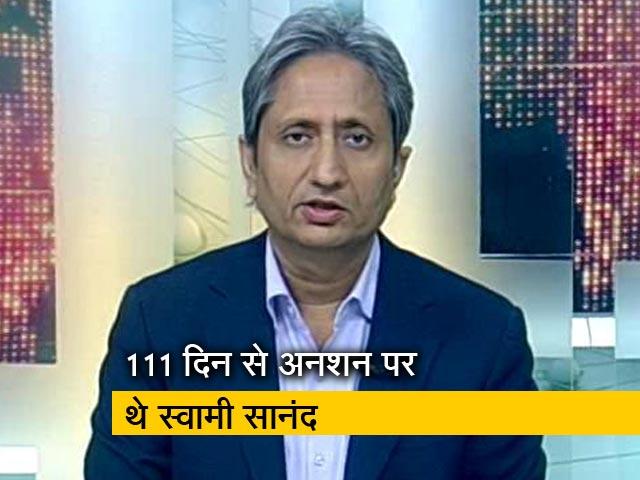 Video : प्राइम टाइम: गंगा के लिए लड़ने वाला एक और भगीरथ चला गया
