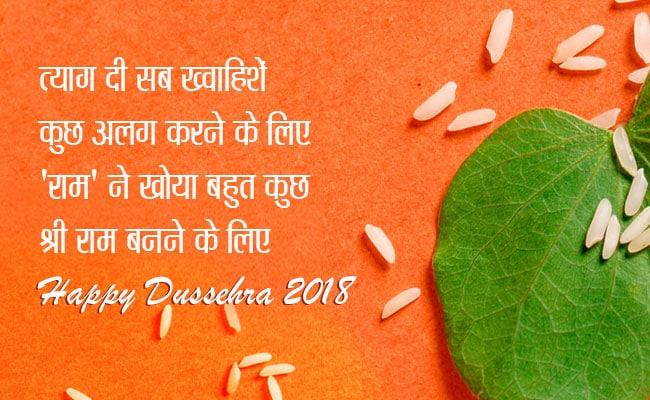 Dussehra 2018: बुराई पर होगी अच्छाई की जीत, इन 10 Messages के साथ मनेगा रावण वध का जश्न