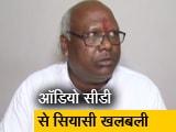 Video : छत्तीसगढ़: कंबल बाबा की कांग्रेस विधायक को पेशकश