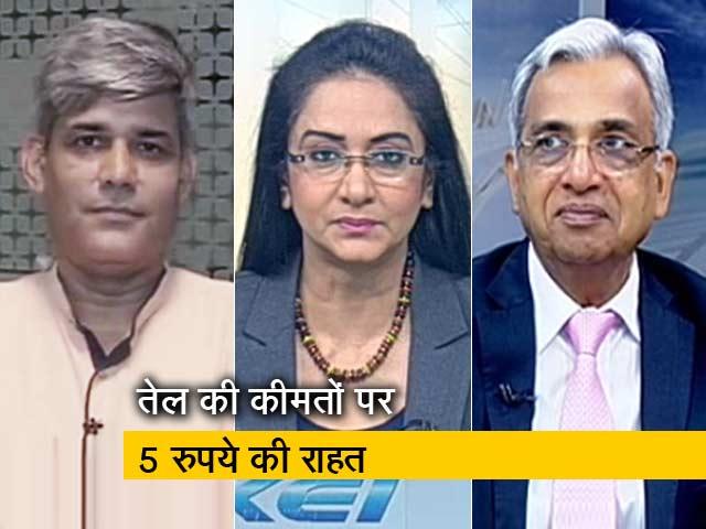 Videos : रणनीति: पांच रुपये घटाने से आम लोगों की ज़िंदगी आसान हो जाएगी?