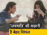 Video : Loveyatri Movie Review :  दर्शकों की उम्मीद पर कितनी खरी उतरी आयुष-वरीना की 'लवयात्री' ?