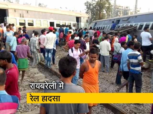 Videos : रायबरेली में न्यू फरक्का एक्सप्रेस की 8 बोगियां पटरी से उतरीं, 7 लोगों की मौत