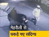 Video : रूपेश हत्याकांड में दो संदिग्ध पकड़े गए