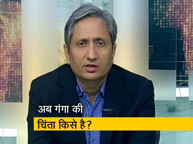 Videos : प्राइम टाइम : गंगा के नाम पर सिर्फ राजनीति और कुछ नहीं