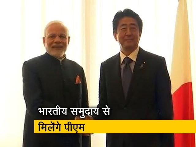 Videos : जापान दौरे पर पीएम मोदी, शिखर सम्मेलन में लेंगे हिस्सा