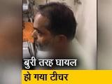 Video : दिल्ली : स्कूल में छात्र ने टीचर को सिर पर रॉड मारकर किया घायल
