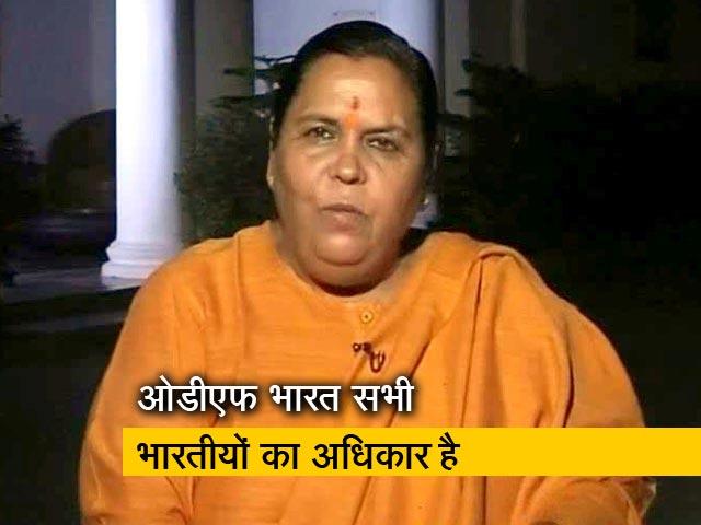 Video : NDTV Cleanathon में बोलीं उमा भारती, मेरे हर भाषण में अब 'गंदगी से नफरत, देश से प्यार' शामिल होगा