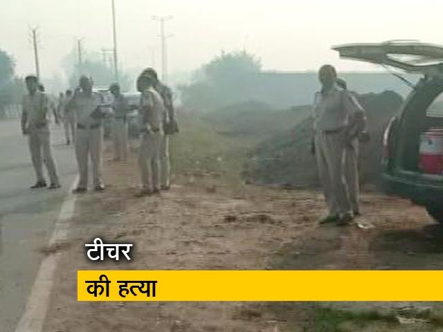 Videos : दिल्ली में महिला टीचर की गोली मारकर हत्या