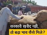 Video : MSP बढ़ने के बावजूद किसान कम भाव पर बाजरा बेचने को मजबूर