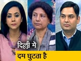 Video : रणनीति : फिर गैस चेम्बर बनेगी दिल्ली?