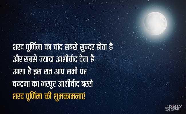 Sharad Purnima 2018: शरद पूर्णिमा की रात बरसता है अमृत, खीर के साथ इन मैसेजेस से भी बनाएं इसे खास