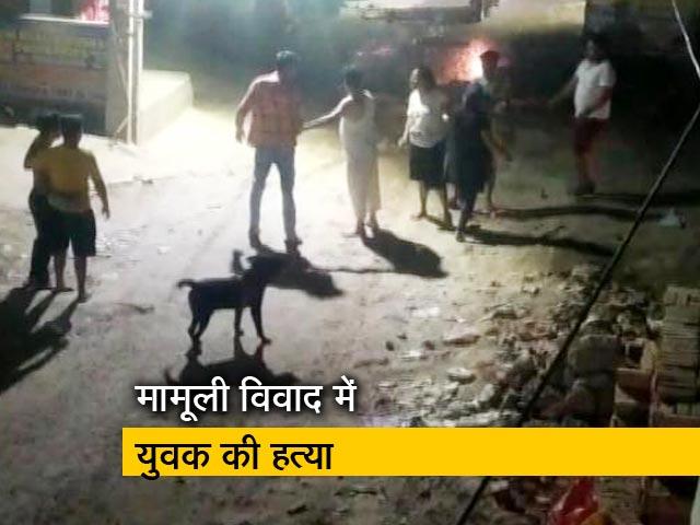 Video : कुत्ते से टकराया टेम्पो, नाराज मालिक ने चाकू मारकर चालक की कर दी हत्या