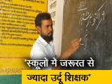 Video : यूपी में ऊर्दू के चार हजार शिक्षकों की भर्ती रद्द
